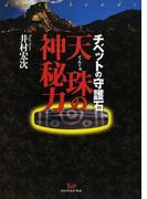 天珠の神秘力 チベットの守護石