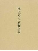 汎アジアの仏教美術