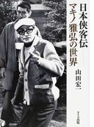 日本俠客伝−マキノ雅弘の世界