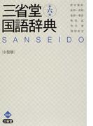 三省堂国語辞典 第6版 小型版