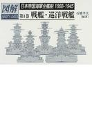 日本帝国海軍全艦船1868−1945 図解SHIP'S DATA 第1巻 戦艦・巡洋戦艦