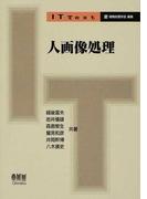 人画像処理 (IT Text)