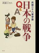 日本の戦争Q&A (兵頭二十八軍学塾)