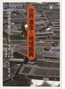 世界遺産と地域振興 中国雲南省・麗江にくらす
