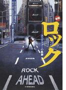 ロック スーパースターの軌跡 新版 (CDジャーナルムック)(CDジャーナルムック)