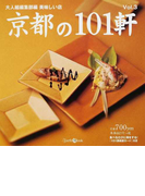 京都の101軒 美味しい店 Vol.3 (Zearth Mook)