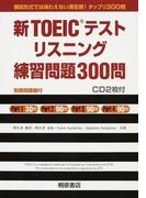 新TOEICテストリスニング練習問題300問