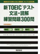 新TOEICテスト文法・読解練習問題300問