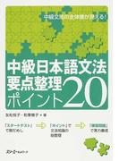中級日本語文法要点整理ポイント20 中級文法の全体像が見える!