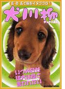 犬川柳 五・七・五で詠むイヌゴコロ! ダックス風味 チビだからってナメるなよ!
