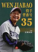 WEN JIABAO投手背番号35