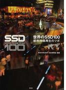 世界のSSD100 都市持続再生のツボ