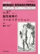 Medical rehabilitation Monthly book No.87(2007.12) 脳性麻痺のリハビリテーション