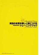 英語の本質を楽しく身につけるトレーニングブック A Wonderful Thing GUIDEBOOK