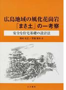 広島地域の風化花崗岩「まさ土」の一考察 安全な住宅基礎の設計法