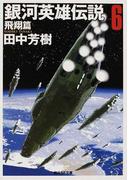 銀河英雄伝説 6 飛翔篇 (創元SF文庫)