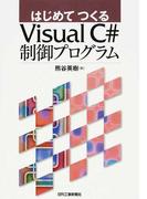 はじめてつくるVisual C#制御プログラム