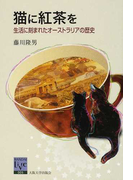 猫に紅茶を 生活に刻まれたオーストラリアの歴史 (阪大リーブル)(阪大リーブル)