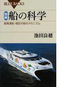 図解・船の科学 超高速船・超巨大船のメカニズム (ブルーバックス)(ブルー・バックス)