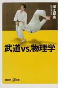 武道vs.物理学 (講談社+α新書)(講談社+α新書)