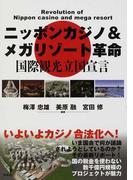 ニッポンカジノ&メガリゾート革命 国際観光立国宣言