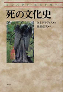 死の文化史 (コンパクト・ヒストリー)