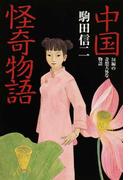 中国怪奇物語 54編の奇想天外な物語 (扶桑社文庫)(扶桑社文庫)