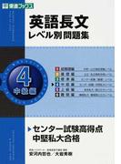 英語長文レベル別問題集 4 中級編 (東進ブックス レベル別問題集シリーズ)