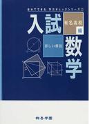 入試数学 詳しい解説 有名高校編 (自分でできる学力チェックシリーズ)