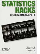 Statistics Hacks 統計の基本と世界を測るテクニック