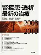 腎疾患・透析最新の治療 2008−2010