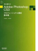 早川廣行のAdobe Photoshop CS3プロフェッショナル講座 基本編