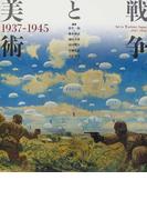 戦争と美術 1937−1945