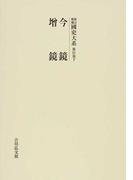 國史大系 新訂増補 オンデマンド版 第21卷下 今鏡