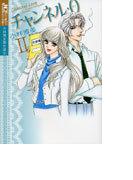 チャンネル・0(Judy Comics) 2巻セット(ジュディーコミックス)