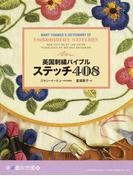 英国刺繡バイブルステッチ408 刺しゅうステッチ検定・認定教科書 (学ぶ創作市場)