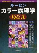 ルービンカラー病理学Q&A