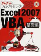 かんたんプログラミングExcel 2007 VBA 基礎編