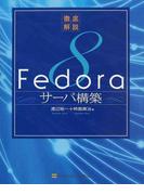 徹底解説Fedora 8サーバ構築