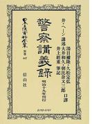 日本立法資料全集 別巻447 警察講義録