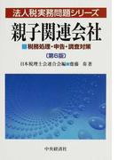 親子関連会社 税務処理・申告・調査対策 第6版 (法人税実務問題シリーズ)