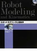 ロボットモデリングと運動学