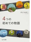 4つの初めての物語 (ピュアフル文庫)