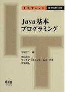 Java基本プログラミング (IT Text)