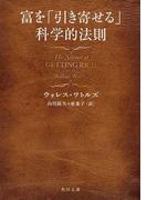 富を「引き寄せる」科学的法則 (角川文庫)(角川文庫)