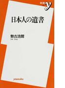 日本人の遺書 (新書y)