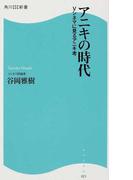 アニキの時代 Vシネマに見るアニキ考 (角川SSC新書)(角川SSC新書)