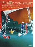 犬は鎖につなぐべからず 岸田國士一幕劇コレクション