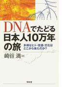 DNAでたどる日本人10万年の旅 多様なヒト・言語・文化はどこから来たのか?