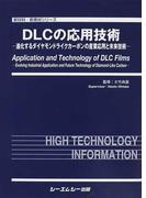 DLCの応用技術 進化するダイヤモンドライクカーボンの産業応用と未来技術 (新材料・新素材シリーズ)